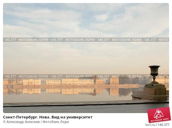 Санкт-Петербург. Нева. Вид на университет, эксклюзивное фото № 140377, снято 23 марта 2007 г. (c) Александр Алексеев / Фотобанк Лори