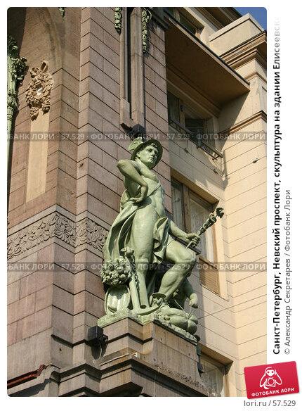 Санкт-Петербург, Невский проспект, скульптура на здании Елисеевского магазина, фото № 57529, снято 30 мая 2007 г. (c) Александр Секретарев / Фотобанк Лори