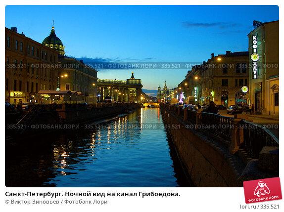 Санкт-Петербург. Ночной вид на канал Грибоедова., эксклюзивное фото № 335521, снято 6 декабря 2016 г. (c) Виктор Зиновьев / Фотобанк Лори