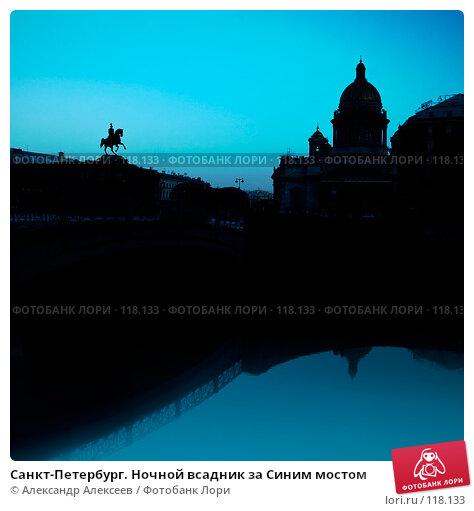 Санкт-Петербург. Ночной всадник за Синим мостом, эксклюзивное фото № 118133, снято 27 марта 2007 г. (c) Александр Алексеев / Фотобанк Лори