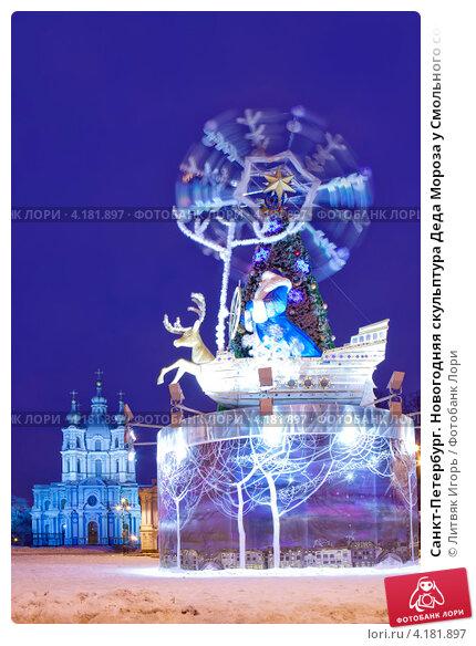 Купить «Санкт-Петербург. Новогодняя скульптура Деда Мороза у Смольного собора.», эксклюзивное фото № 4181897, снято 30 декабря 2012 г. (c) Литвяк Игорь / Фотобанк Лори