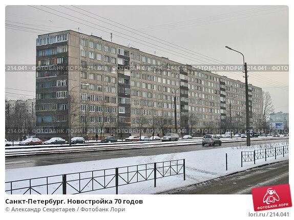 Купить «Санкт-Петербург. Новостройка 70 годов», фото № 214041, снято 4 марта 2008 г. (c) Александр Секретарев / Фотобанк Лори
