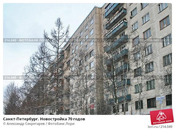 Купить «Санкт-Петербург. Новостройка 70 годов», фото № 214049, снято 4 марта 2008 г. (c) Александр Секретарев / Фотобанк Лори