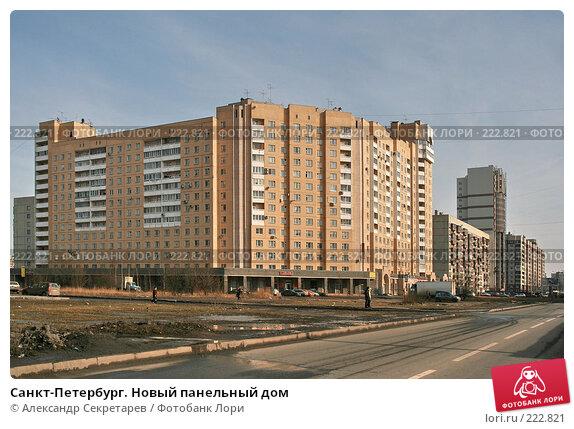 Санкт-Петербург. Новый панельный дом, фото № 222821, снято 10 марта 2008 г. (c) Александр Секретарев / Фотобанк Лори