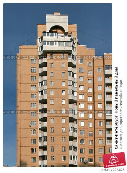 Санкт-Петербург. Новый панельный дом, фото № 222825, снято 10 марта 2008 г. (c) Александр Секретарев / Фотобанк Лори