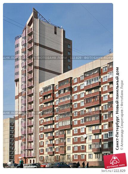 Санкт-Петербург. Новый панельный дом, фото № 222829, снято 10 марта 2008 г. (c) Александр Секретарев / Фотобанк Лори