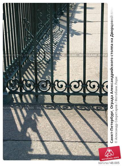 Купить «Санкт-Петербург, Ограда Александрийского столпа на Дворцовой площади», фото № 48005, снято 1 мая 2006 г. (c) Александр Секретарев / Фотобанк Лори