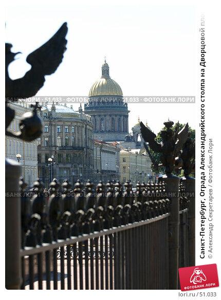 Санкт-Петербург, Ограда Александрийского столпа на Дворцовой площади, фото № 51033, снято 28 июня 2005 г. (c) Александр Секретарев / Фотобанк Лори