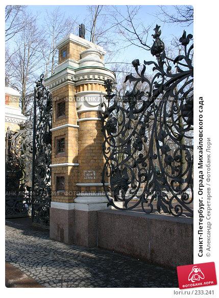 Санкт-Петербург. Ограда Михайловского сада, фото № 233241, снято 2 апреля 2005 г. (c) Александр Секретарев / Фотобанк Лори