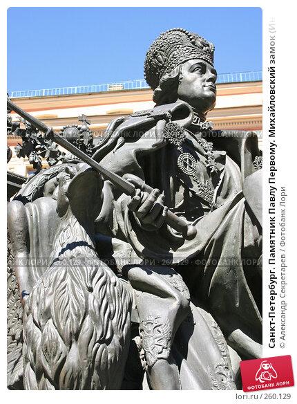 Санкт-Петербург. Памятник Павлу Первому. Михайловский замок (Инженерный), фото № 260129, снято 27 июня 2005 г. (c) Александр Секретарев / Фотобанк Лори