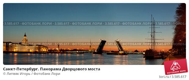 Купить «Санкт-Петербург. Панорама Дворцового моста», эксклюзивное фото № 3585617, снято 15 мая 2012 г. (c) Литвяк Игорь / Фотобанк Лори