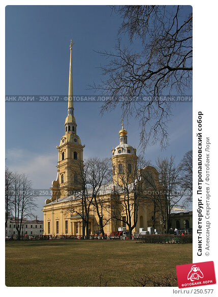 Санкт-Петербург. Петропавловский собор, фото № 250577, снято 5 апреля 2008 г. (c) Александр Секретарев / Фотобанк Лори