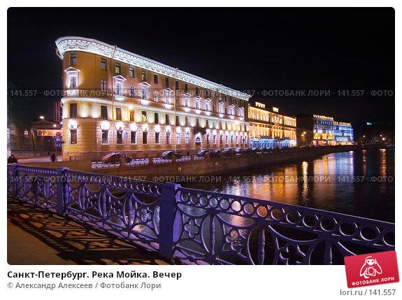 Санкт-Петербург. Река Мойка. Вечер, эксклюзивное фото № 141557, снято 13 ноября 2007 г. (c) Александр Алексеев / Фотобанк Лори
