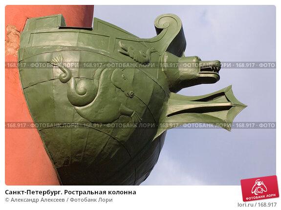 Санкт-Петербург. Ростральная колонна, эксклюзивное фото № 168917, снято 8 сентября 2006 г. (c) Александр Алексеев / Фотобанк Лори