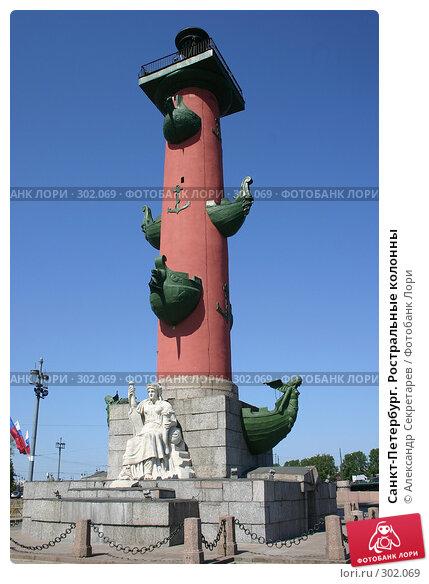 Санкт-Петербург. Ростральные колонны, фото № 302069, снято 28 мая 2008 г. (c) Александр Секретарев / Фотобанк Лори