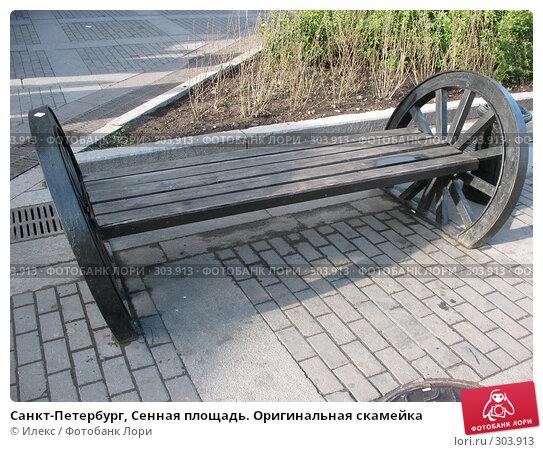 Санкт-Петербург, Сенная площадь. Оригинальная скамейка, фото № 303913, снято 14 мая 2008 г. (c) Морковкин Терентий / Фотобанк Лори