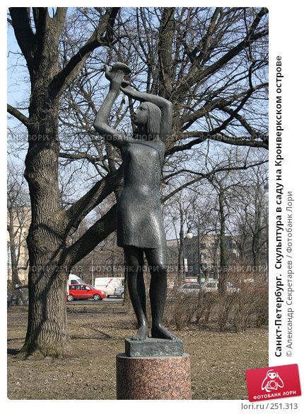 Санкт-Петербург.  Скульптура в саду на Кронверкском острове, фото № 251313, снято 5 апреля 2008 г. (c) Александр Секретарев / Фотобанк Лори
