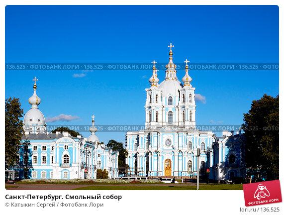 Санкт-Петербург. Смольный собор, фото № 136525, снято 1 сентября 2007 г. (c) Катыкин Сергей / Фотобанк Лори