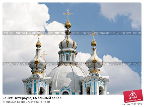Санкт-Петербург, Смольный собор, фото № 332369, снято 4 июля 2007 г. (c) Михаил Браво / Фотобанк Лори