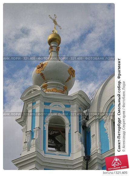 Санкт-Петербург. Смольный собор. Фрагмент, фото № 321405, снято 6 августа 2005 г. (c) Александр Секретарев / Фотобанк Лори
