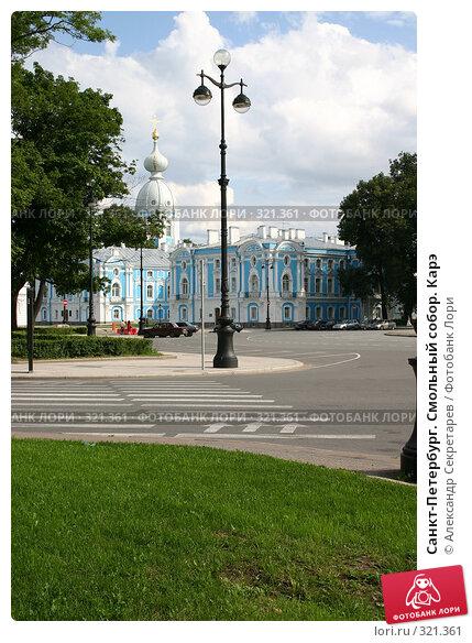 Санкт-Петербург. Смольный собор. Карэ, фото № 321361, снято 6 августа 2005 г. (c) Александр Секретарев / Фотобанк Лори