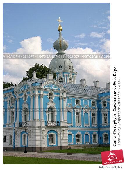 Санкт-Петербург. Смольный собор. Карэ, фото № 321377, снято 6 августа 2005 г. (c) Александр Секретарев / Фотобанк Лори