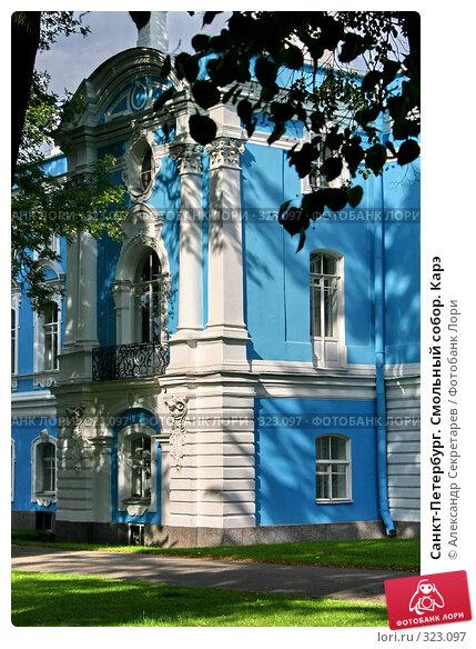 Купить «Санкт-Петербург. Смольный собор. Карэ», фото № 323097, снято 6 августа 2005 г. (c) Александр Секретарев / Фотобанк Лори