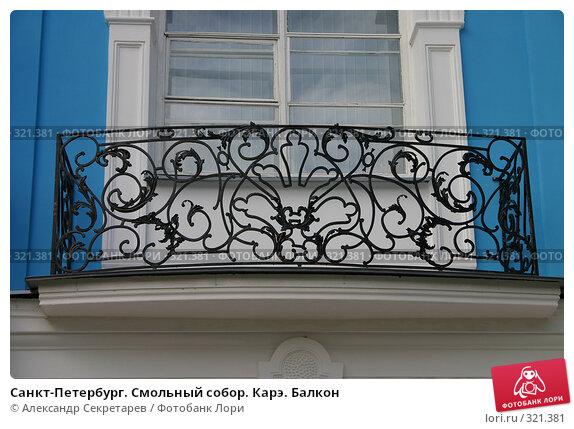 Санкт-Петербург. Смольный собор. Карэ. Балкон, фото № 321381, снято 6 августа 2005 г. (c) Александр Секретарев / Фотобанк Лори