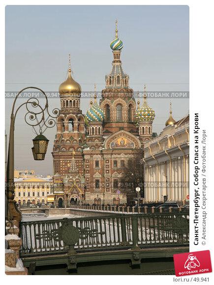 Санкт-Петербург, Собор Спаса на Крови, фото № 49941, снято 24 февраля 2007 г. (c) Александр Секретарев / Фотобанк Лори