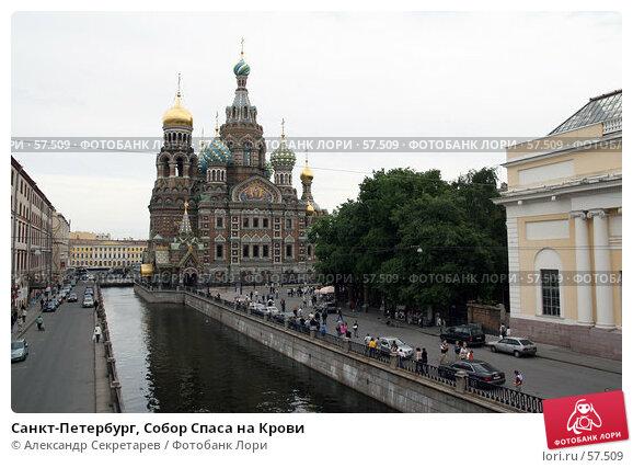 Санкт-Петербург, Собор Спаса на Крови, фото № 57509, снято 25 июня 2007 г. (c) Александр Секретарев / Фотобанк Лори