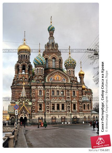 Санкт-Петербург, Собор Спаса на Крови, фото № 194681, снято 31 января 2008 г. (c) Александр Секретарев / Фотобанк Лори