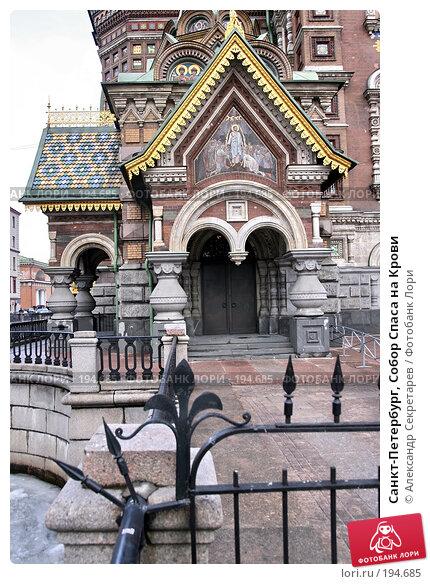 Санкт-Петербург, Собор Спаса на Крови, фото № 194685, снято 31 января 2008 г. (c) Александр Секретарев / Фотобанк Лори