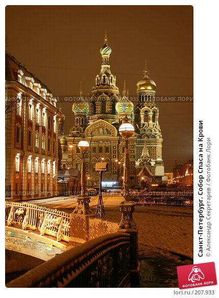 Санкт-Петербург. Собор Спаса на Крови, фото № 207933, снято 17 декабря 2005 г. (c) Александр Секретарев / Фотобанк Лори