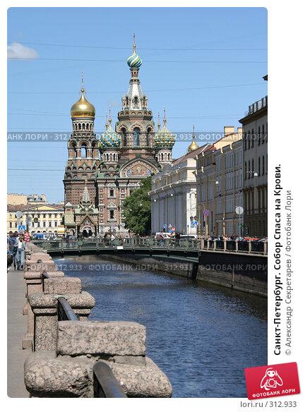 Санкт-Петербург. Собор Спаса на Крови., фото № 312933, снято 4 июня 2008 г. (c) Александр Секретарев / Фотобанк Лори