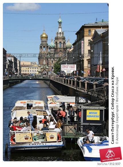 Санкт-Петербург. Собор Спаса на Крови., фото № 312937, снято 4 июня 2008 г. (c) Александр Секретарев / Фотобанк Лори