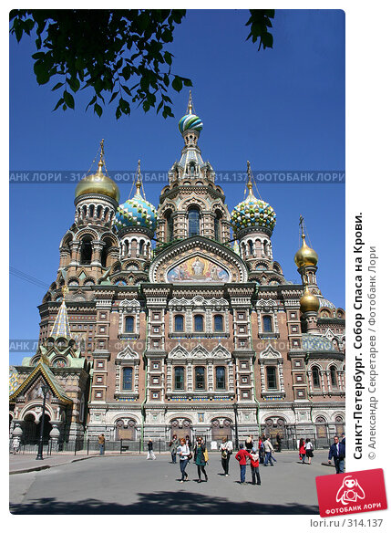 Санкт-Петербург. Собор Спаса на Крови., фото № 314137, снято 7 июня 2008 г. (c) Александр Секретарев / Фотобанк Лори