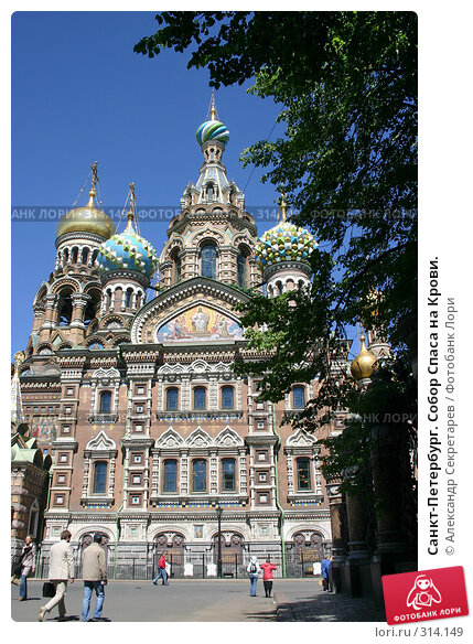 Санкт-Петербург. Собор Спаса на Крови., фото № 314149, снято 7 июня 2008 г. (c) Александр Секретарев / Фотобанк Лори