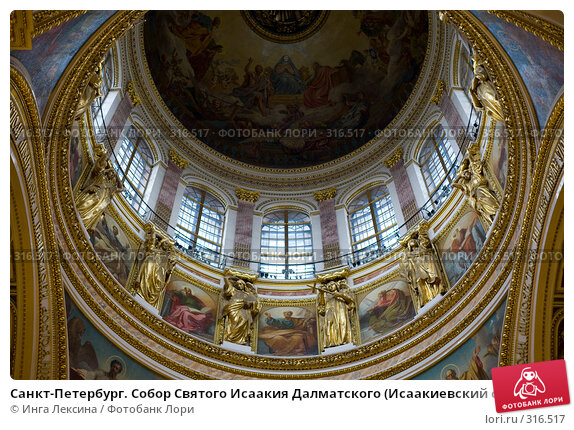 Санкт-Петербург. Собор Святого Исаакия Далматского (Исаакиевский собор), интерьер, купол., фото № 316517, снято 18 апреля 2008 г. (c) Инга Лексина / Фотобанк Лори