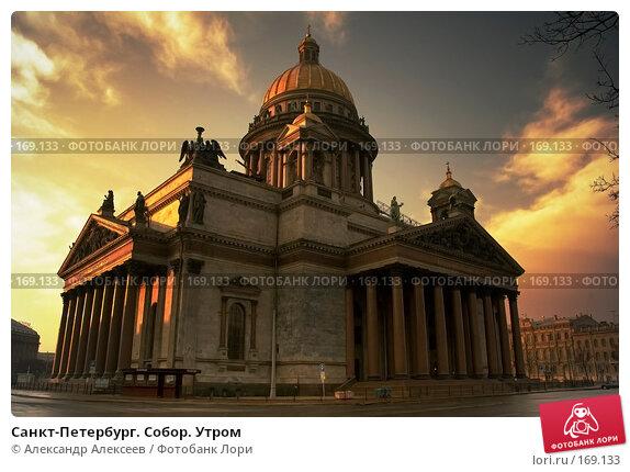 Санкт-Петербург. Собор. Утром, эксклюзивное фото № 169133, снято 23 марта 2007 г. (c) Александр Алексеев / Фотобанк Лори