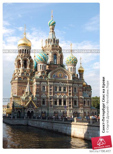 Санкт-Петербург Спас на Крови, фото № 190417, снято 3 июля 2007 г. (c) Сергей Драцкий / Фотобанк Лори