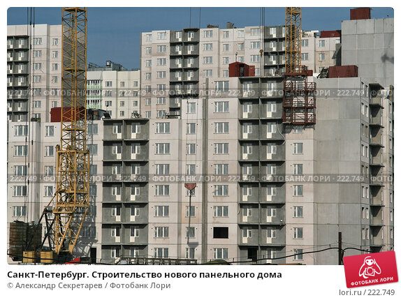Санкт-Петербург. Строительство нового панельного дома, фото № 222749, снято 10 марта 2008 г. (c) Александр Секретарев / Фотобанк Лори