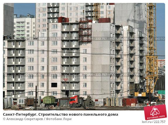 Санкт-Петербург. Строительство нового панельного дома, фото № 222757, снято 10 марта 2008 г. (c) Александр Секретарев / Фотобанк Лори
