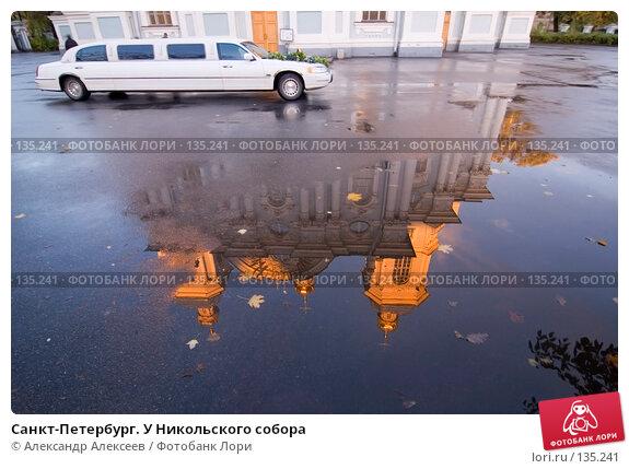 Санкт-Петербург. У Никольского собора, эксклюзивное фото № 135241, снято 18 октября 2007 г. (c) Александр Алексеев / Фотобанк Лори