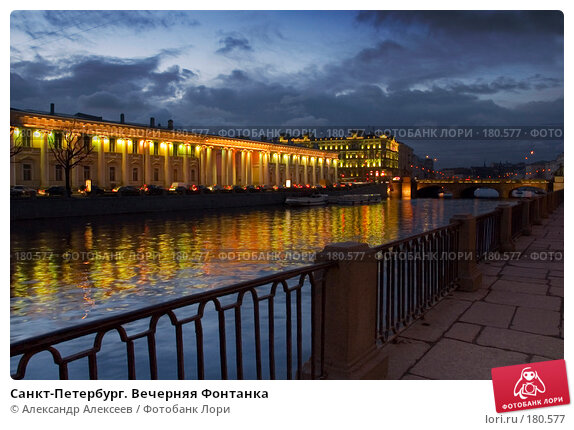 Санкт-Петербург. Вечерняя Фонтанка, эксклюзивное фото № 180577, снято 20 апреля 2007 г. (c) Александр Алексеев / Фотобанк Лори