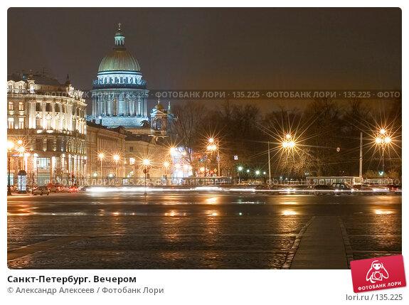 Купить «Санкт-Петербург. Вечером», эксклюзивное фото № 135225, снято 28 ноября 2006 г. (c) Александр Алексеев / Фотобанк Лори