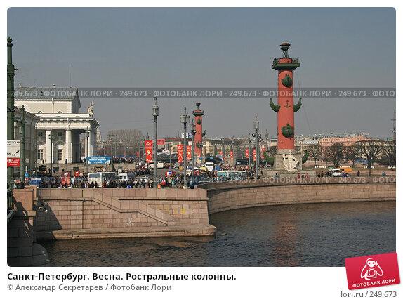 Санкт-Петербург. Весна. Ростральные колонны., фото № 249673, снято 5 апреля 2008 г. (c) Александр Секретарев / Фотобанк Лори