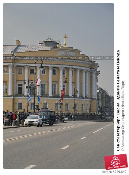 Купить «Санкт-Петербург. Весна. Здание Сената и Синода», фото № 249649, снято 5 апреля 2008 г. (c) Александр Секретарев / Фотобанк Лори