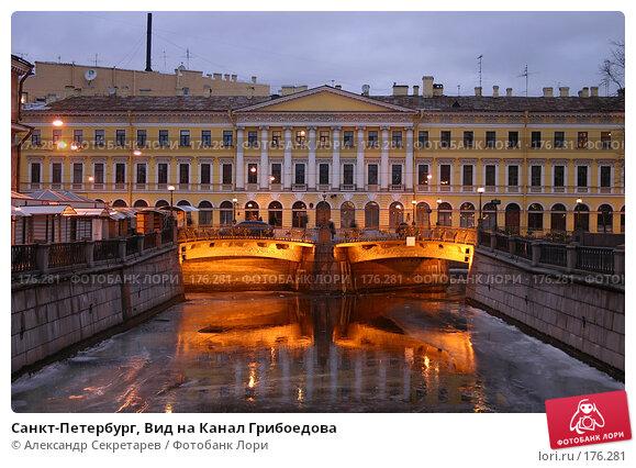 Санкт-Петербург, Вид на Канал Грибоедова, фото № 176281, снято 14 января 2008 г. (c) Александр Секретарев / Фотобанк Лори