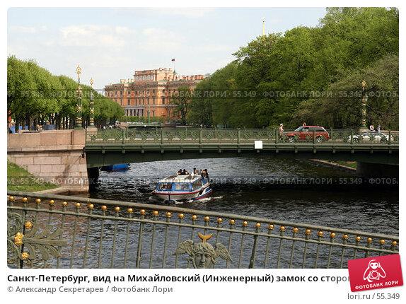 Санкт-Петербург, вид на Михайловский (Инженерный) замок со стороны Второго Садового моста, фото № 55349, снято 20 мая 2007 г. (c) Александр Секретарев / Фотобанк Лори