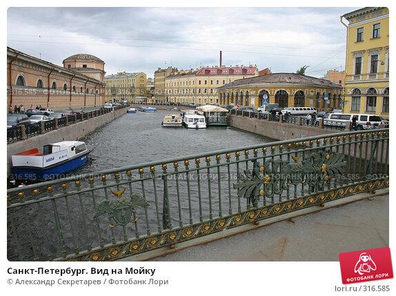 Санкт-Петербург. Вид на Мойку, фото № 316585, снято 9 июня 2008 г. (c) Александр Секретарев / Фотобанк Лори